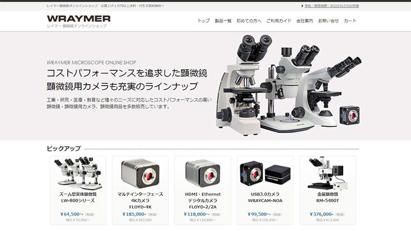 Cマウントアダプタ|顕微鏡用アダプタ|レイマー顕微鏡オンラインショップ